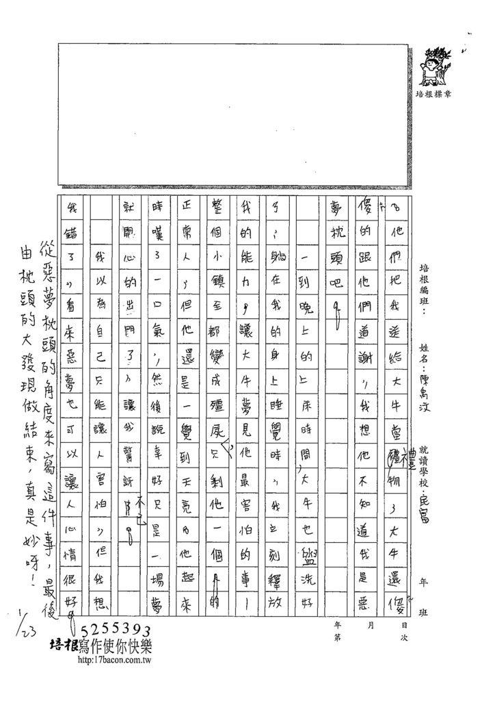 108寒WH103陳禹汶 (2).jpg