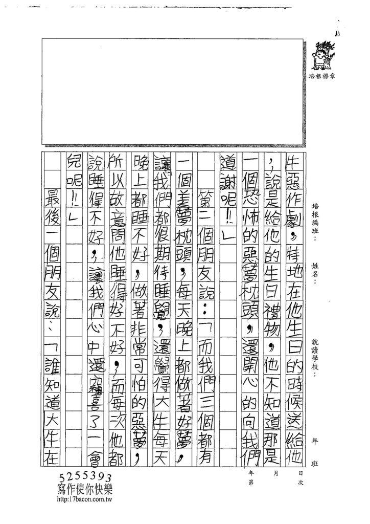 108寒WH103劉宇紘 (2).jpg