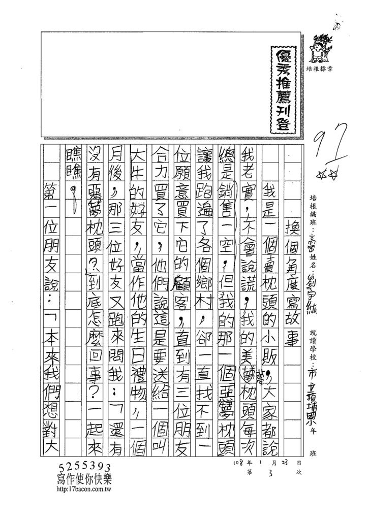 108寒WH103劉宇紘 (1).jpg