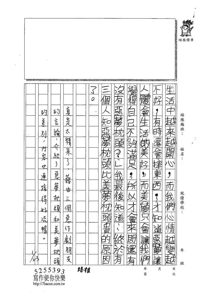 108寒WH103劉宇紘 (3).jpg
