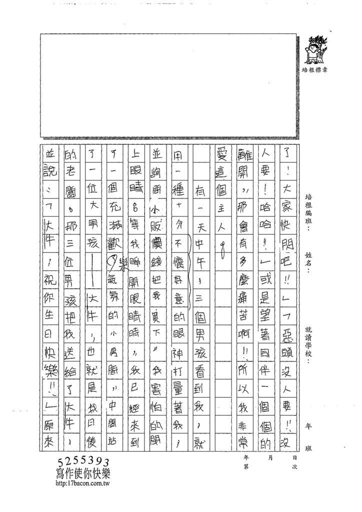 108寒WH103劉采婷 (2).jpg