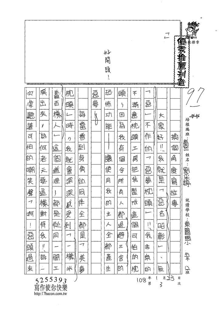 108寒WH103劉采婷 (1).jpg