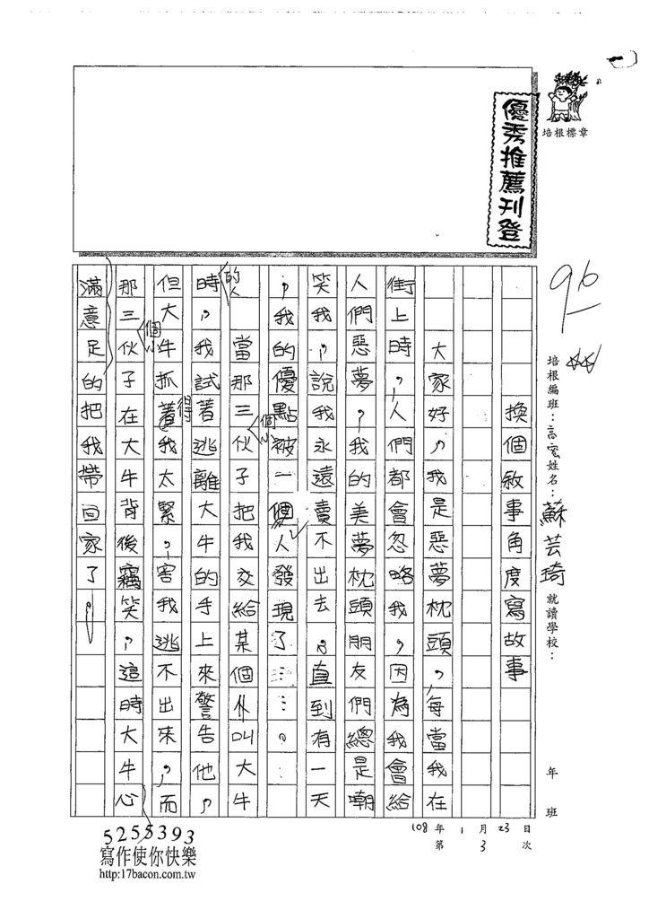 108寒WH103蘇芸琦 (1).jpg