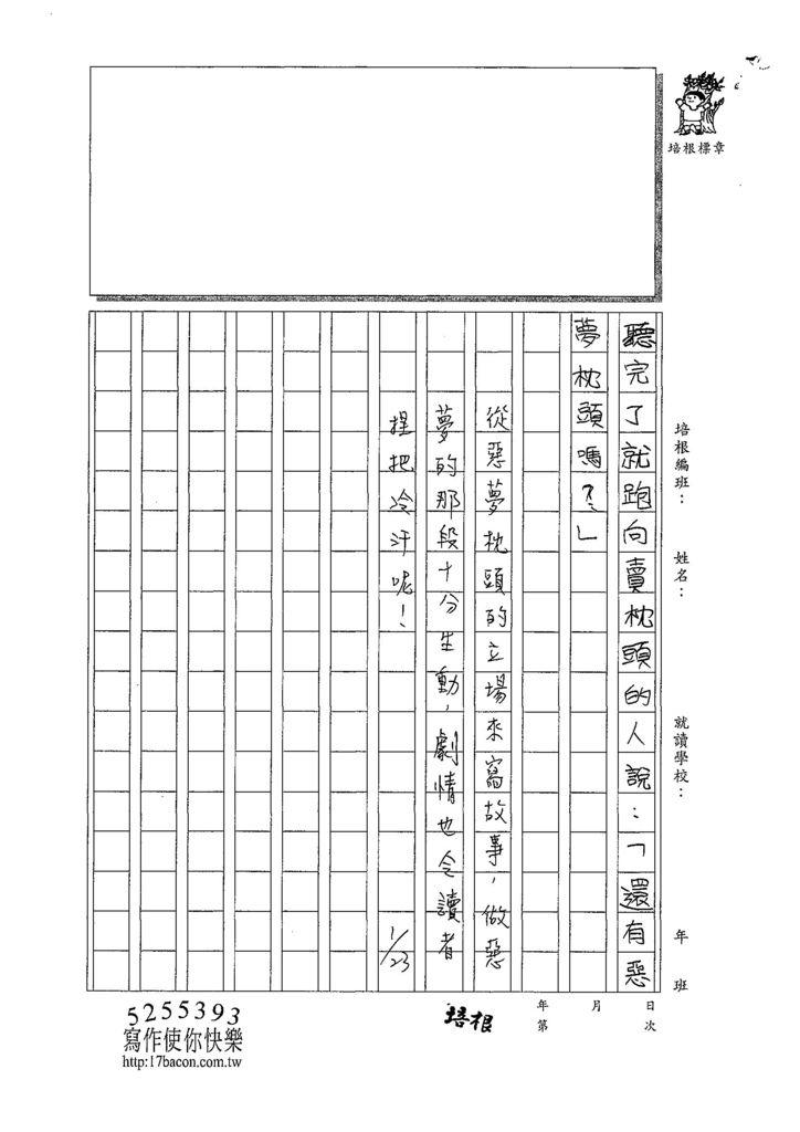 108寒WH103蘇芸琦 (3).jpg