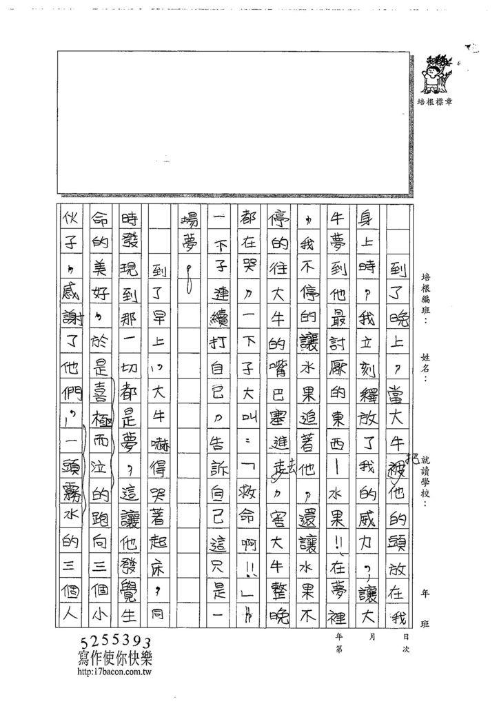 108寒WH103蘇芸琦 (2).jpg