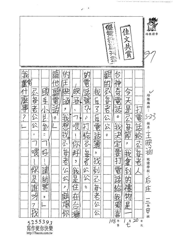 107W3307王映涵 (1).jpg