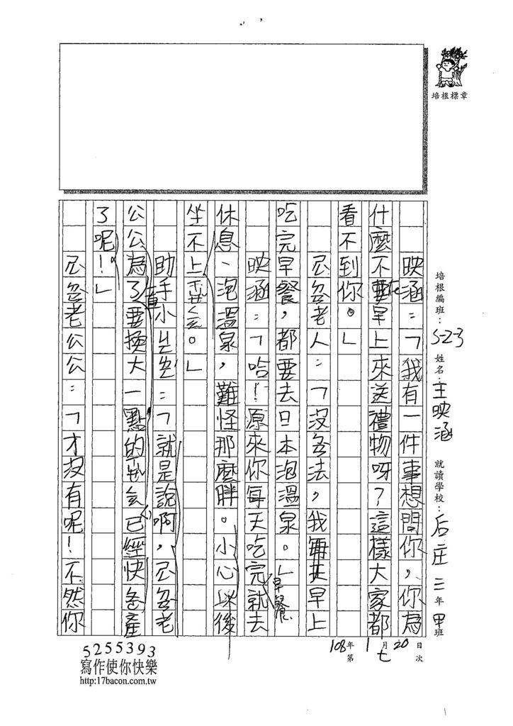 107W3307王映涵 (2).jpg