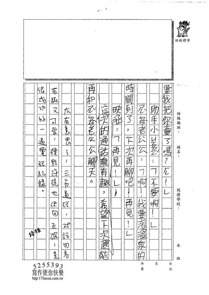 107W3307王映涵 (3).jpg