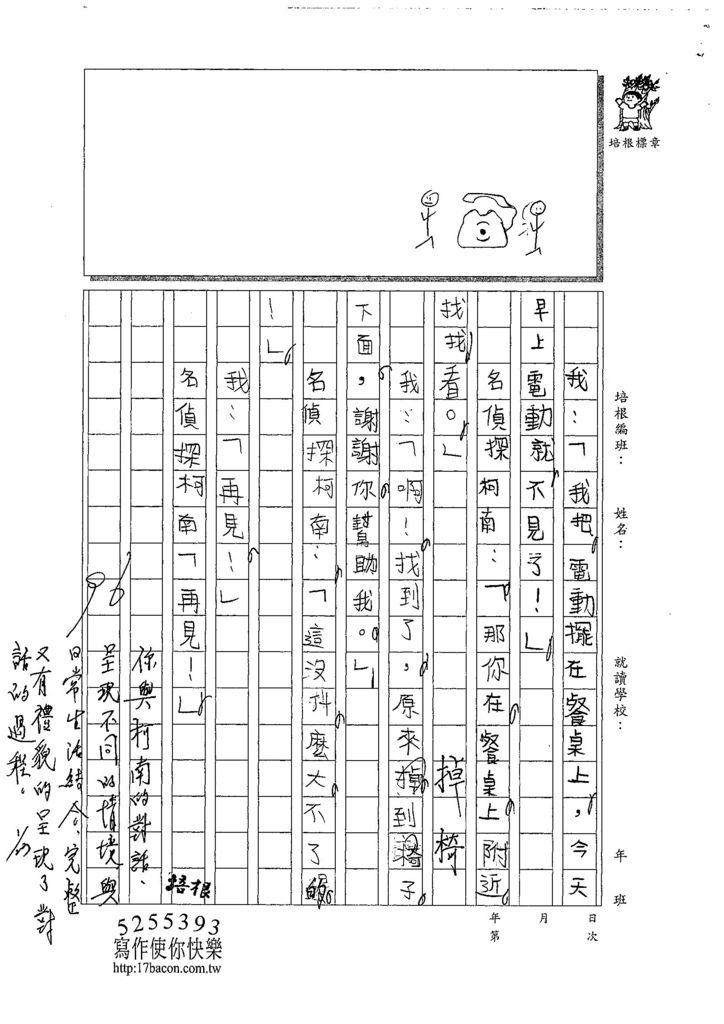 107W3307張宸睿 (2).jpg