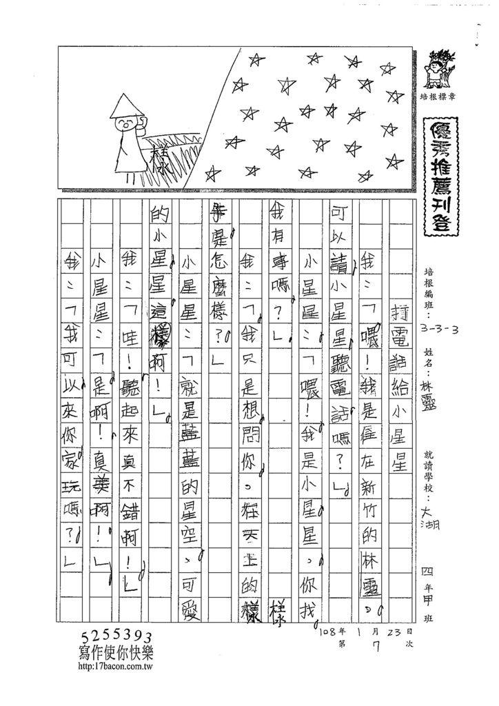 107W3307林靈 (1).jpg