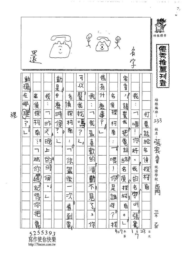 107W3307張宸睿 (1).jpg