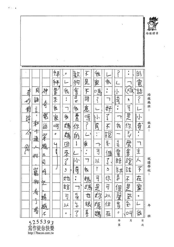107W3307曾語安 (3).jpg