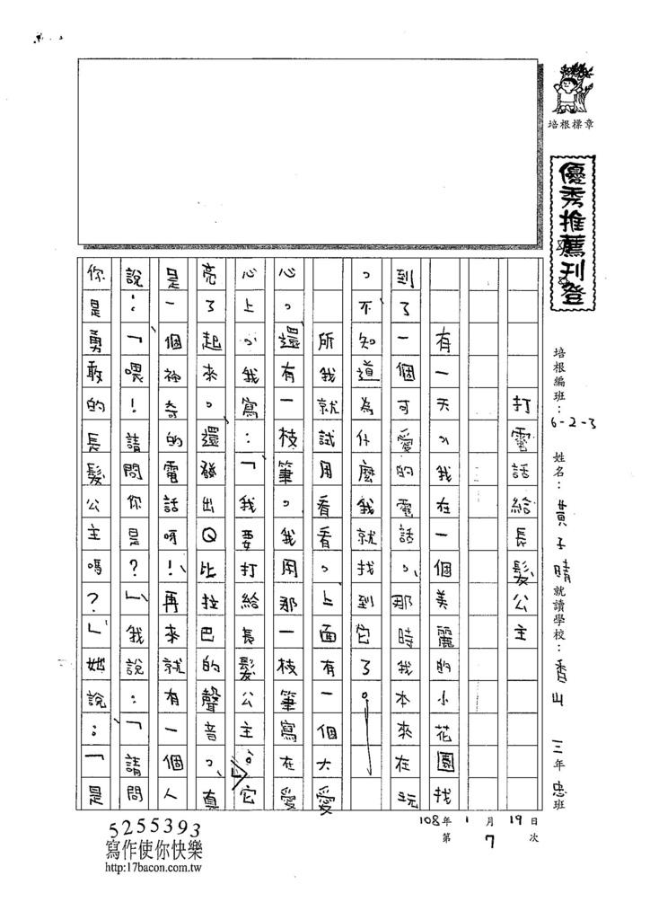 107W3307黃子晴 (1).jpg