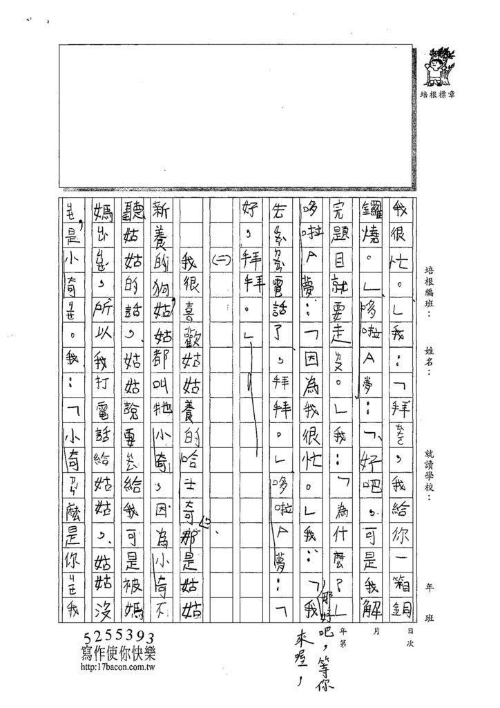 107W3307曾語安 (2).jpg