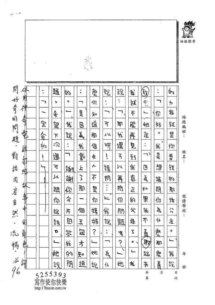 107W3307黃子晴 (2).jpg