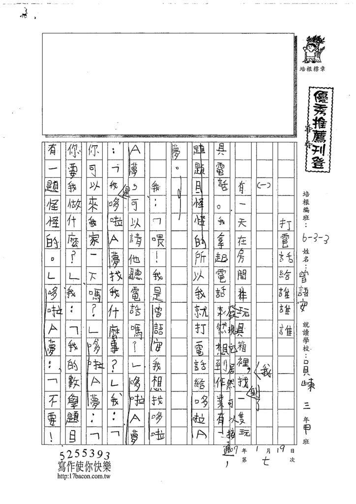 107W3307曾語安 (1).jpg