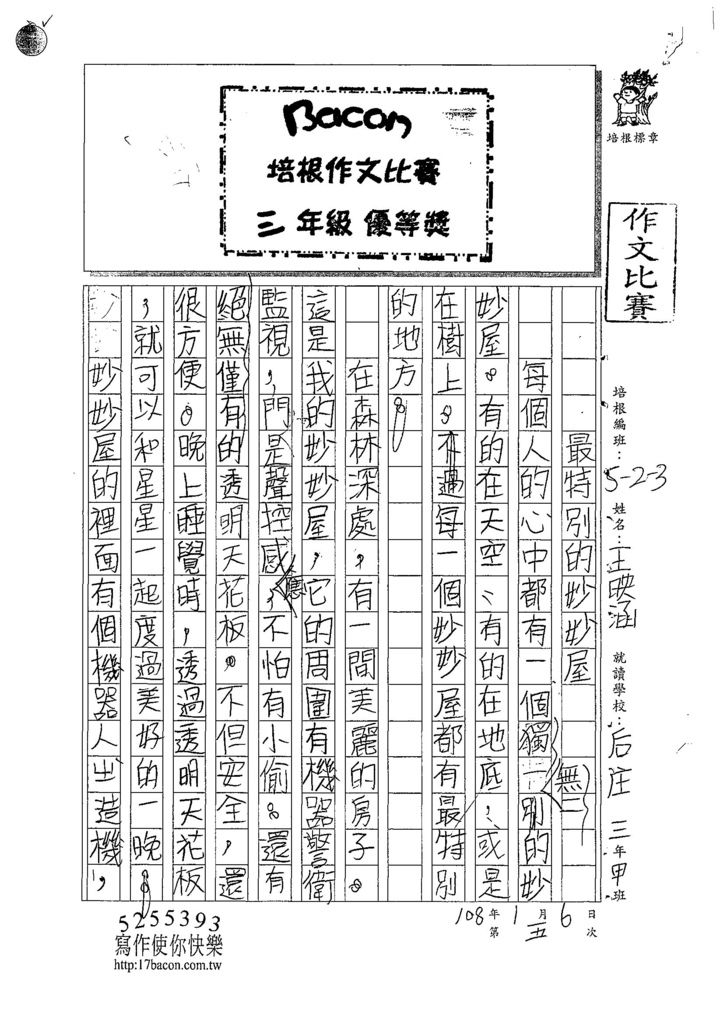 107W3305王映涵 (1).jpg