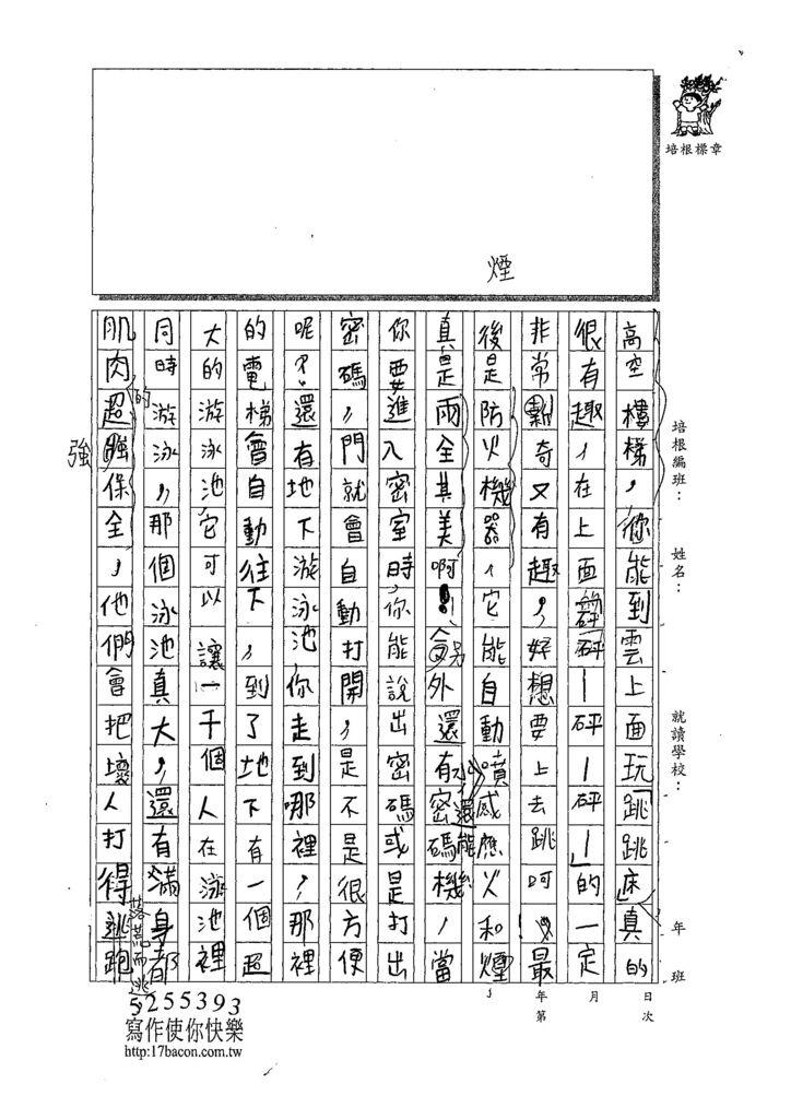 107W3305楊侑哲 (2).jpg