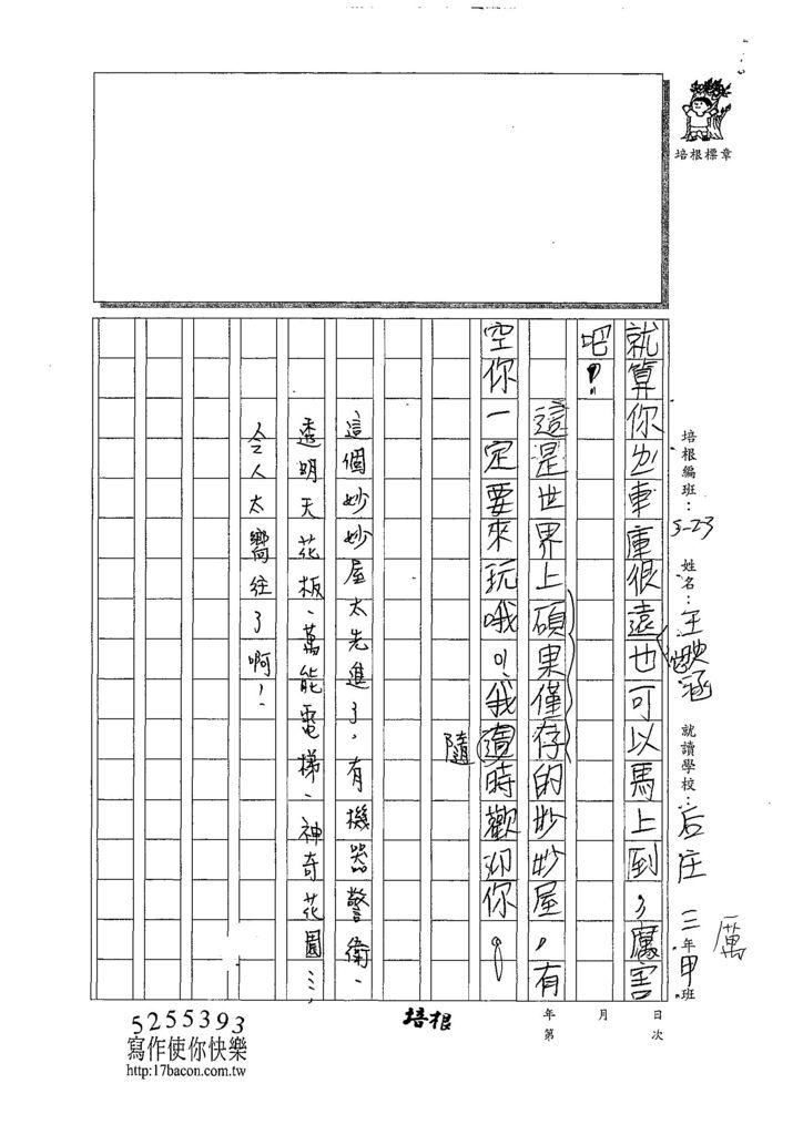 107W3305王映涵 (3).jpg
