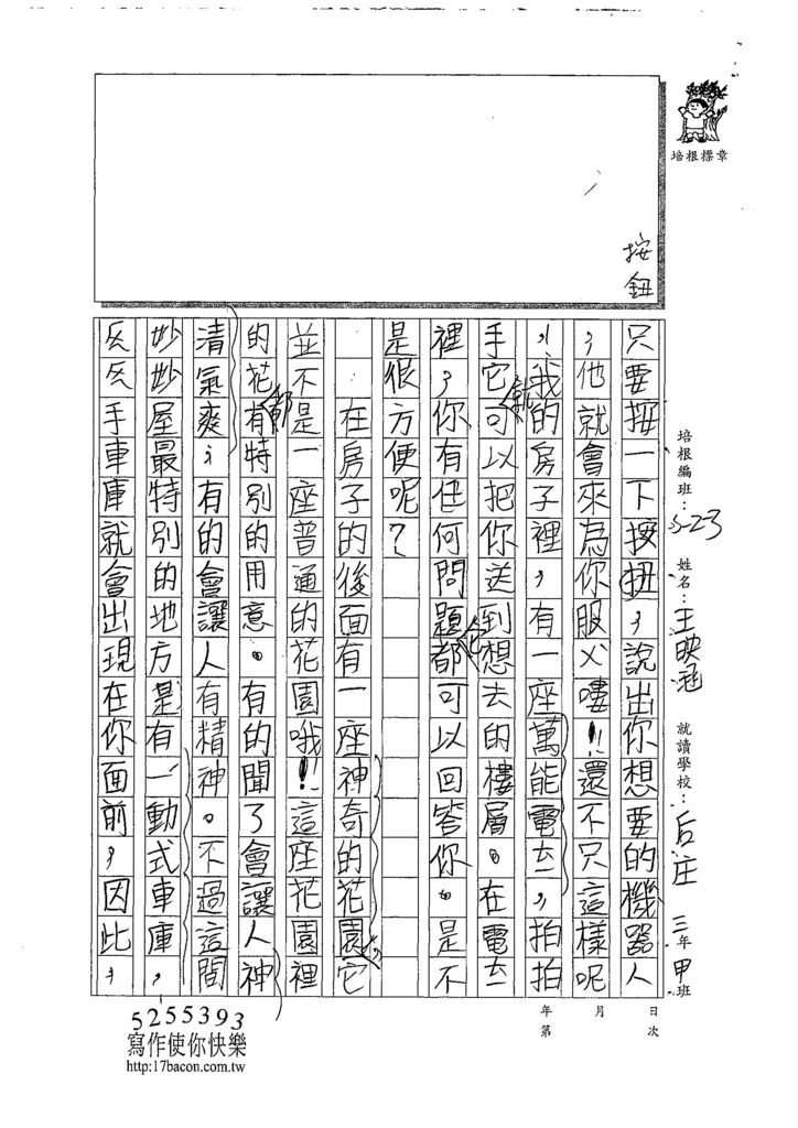 107W3305王映涵 (2).jpg