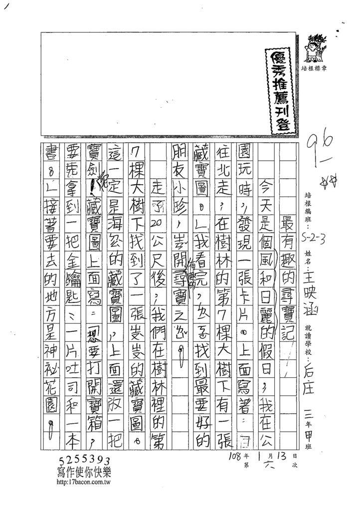 107W3306王映涵 (1).jpg