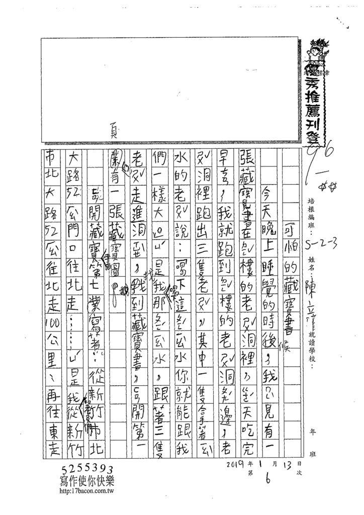 107W3306陳立瑾 (1).jpg