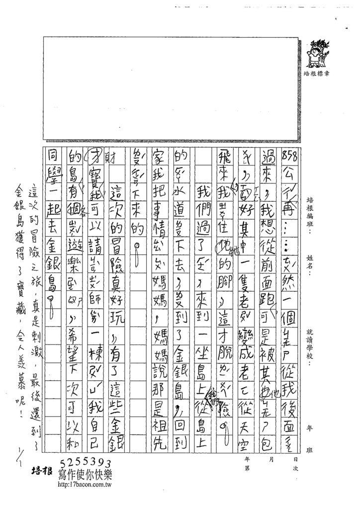 107W3306陳立瑾 (2).jpg