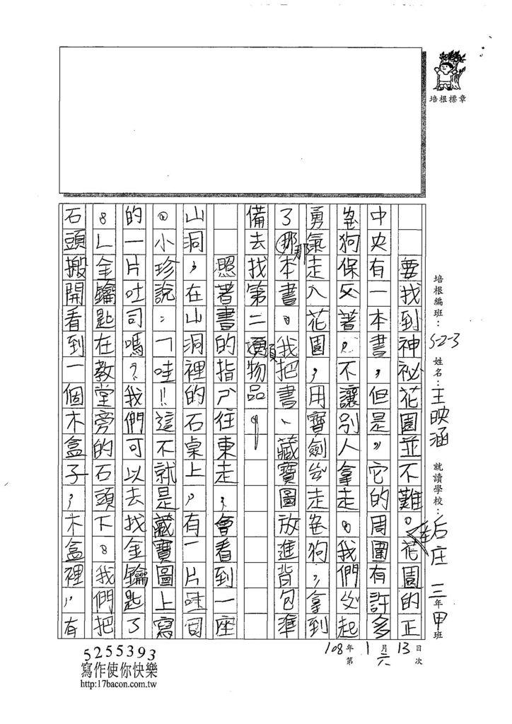 107W3306王映涵 (2).jpg