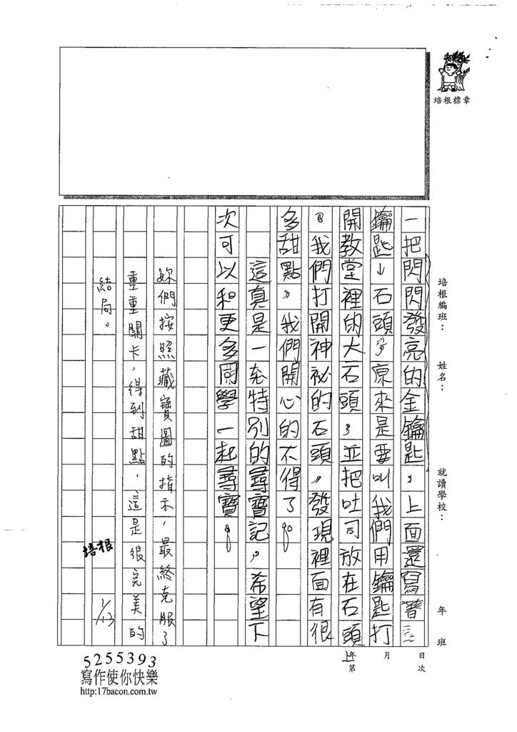 107W3306王映涵 (3).jpg