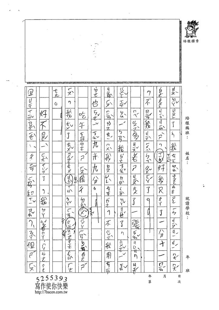 107WB306巫姵妮 (2).jpg