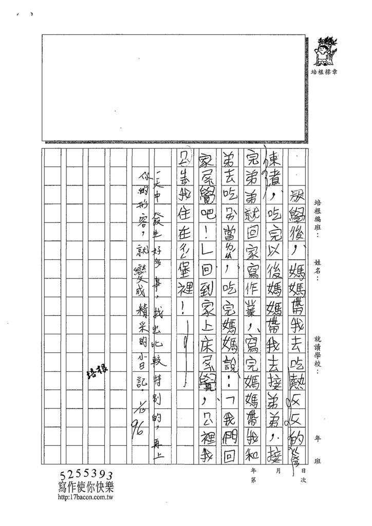 107WB306楊依宸 (3).jpg