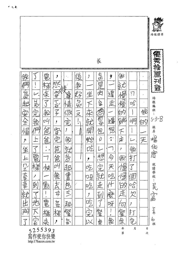 107WB306楊依宸 (1).jpg