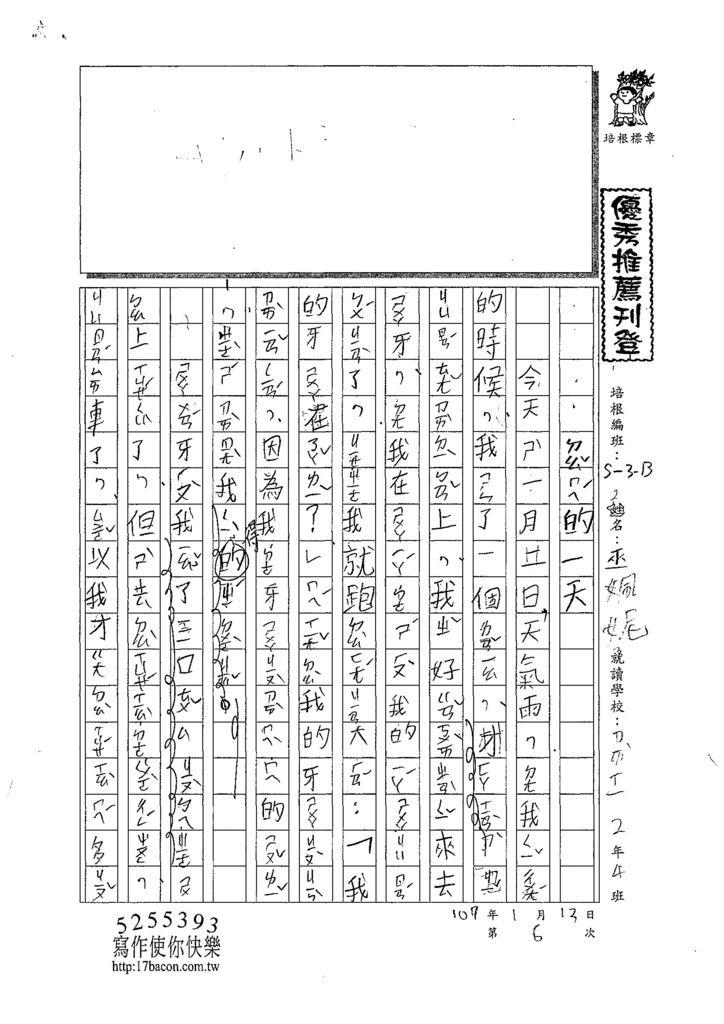 107WB306巫姵妮 (1).jpg