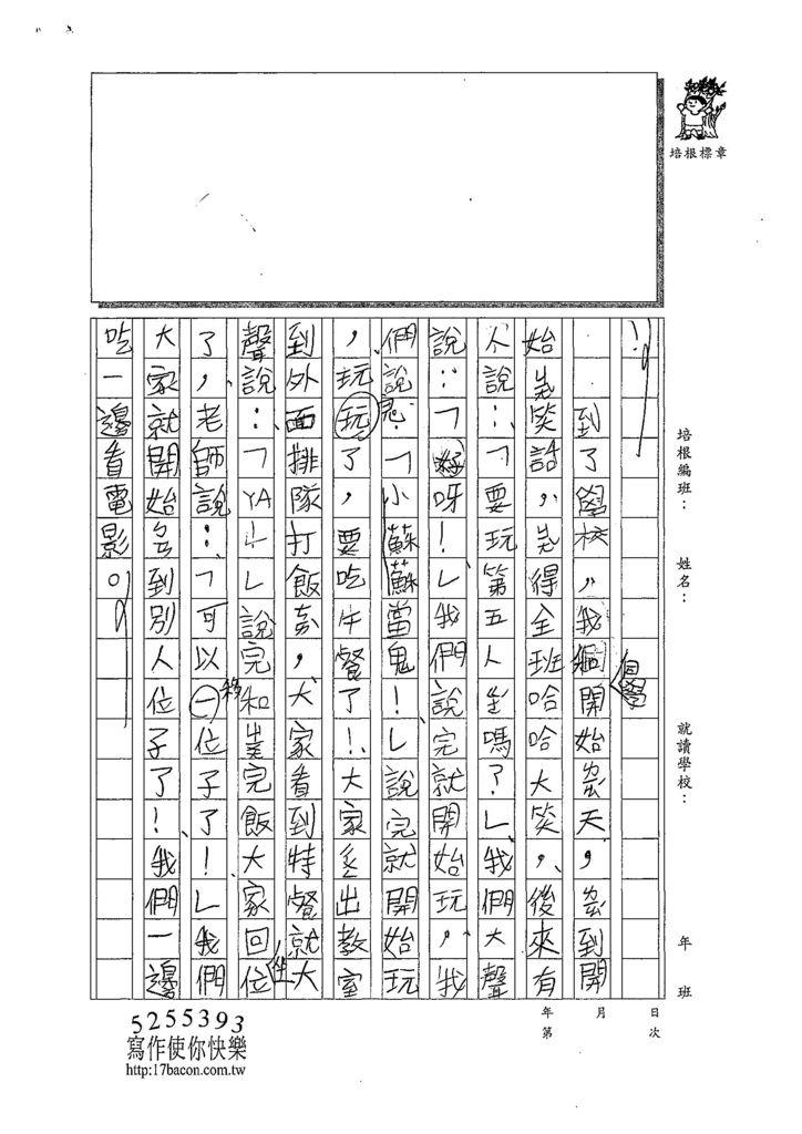 107WB306楊依宸 (2).jpg