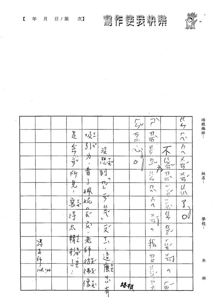 108寒WL104巫姵妮 (4).jpg