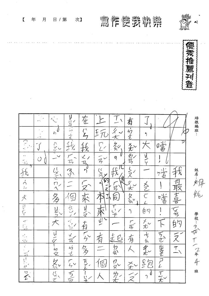 108寒WL104巫姵妮 (1).jpg