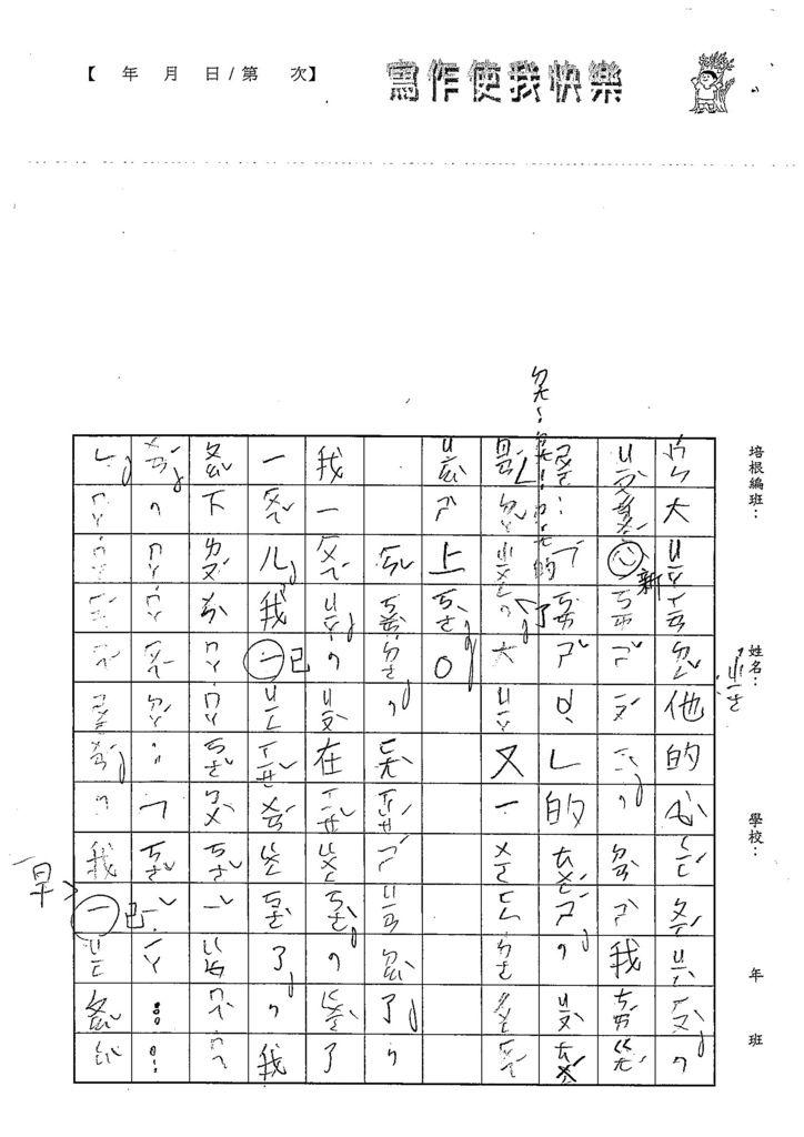 108寒WL104巫姵妮 (3).jpg
