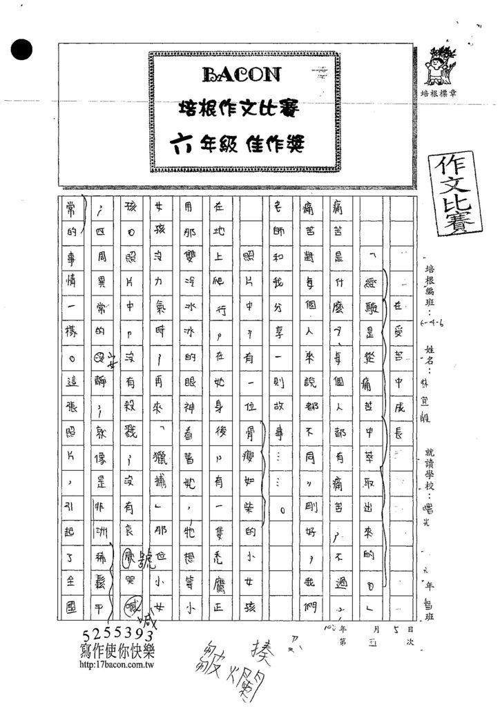 107W6305林宜靚 (1).jpg