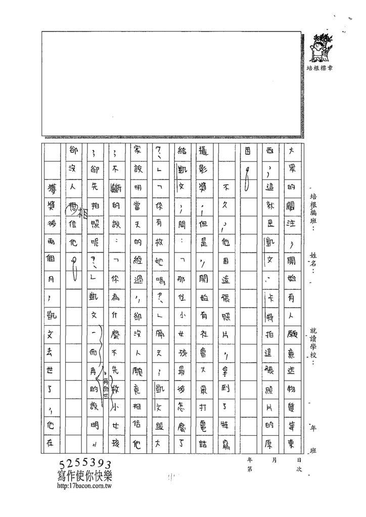 107W6305林宜靚 (2).jpg