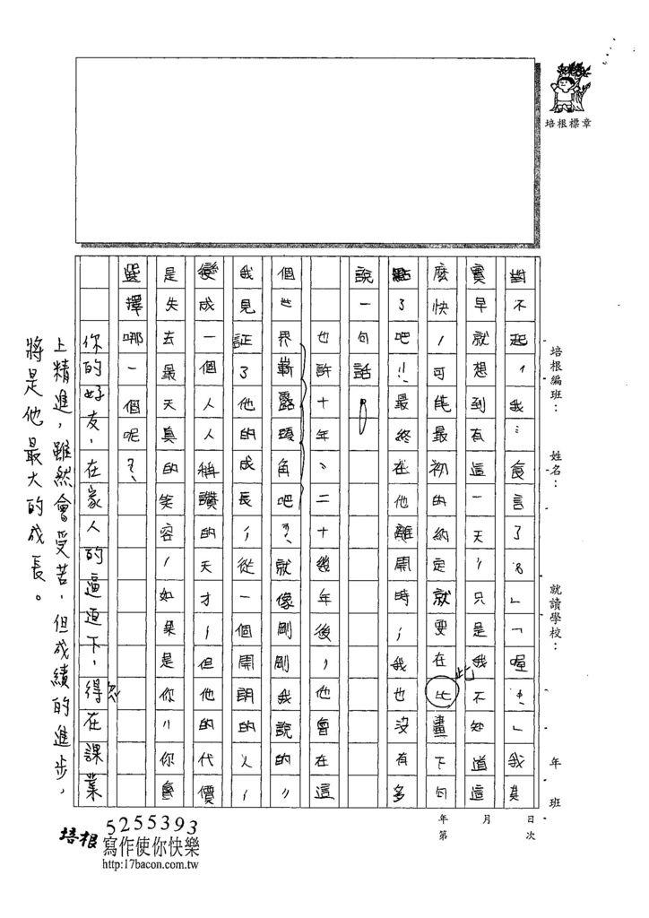 107W6305張季濰 (4).jpg