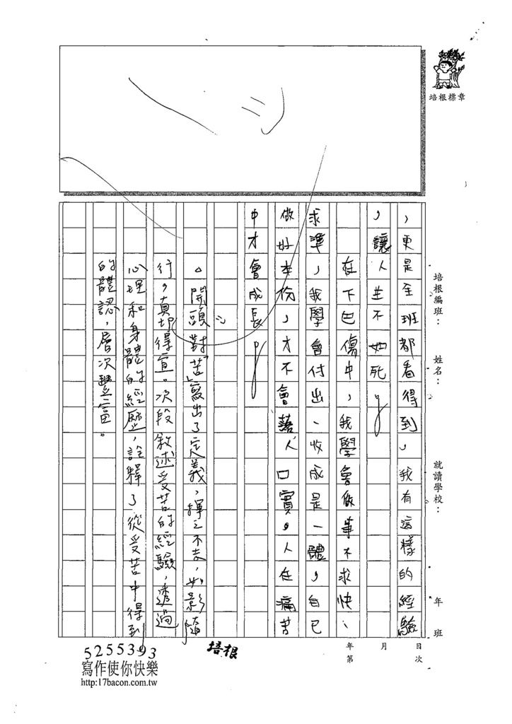 107W6305江振豪 (3).jpg