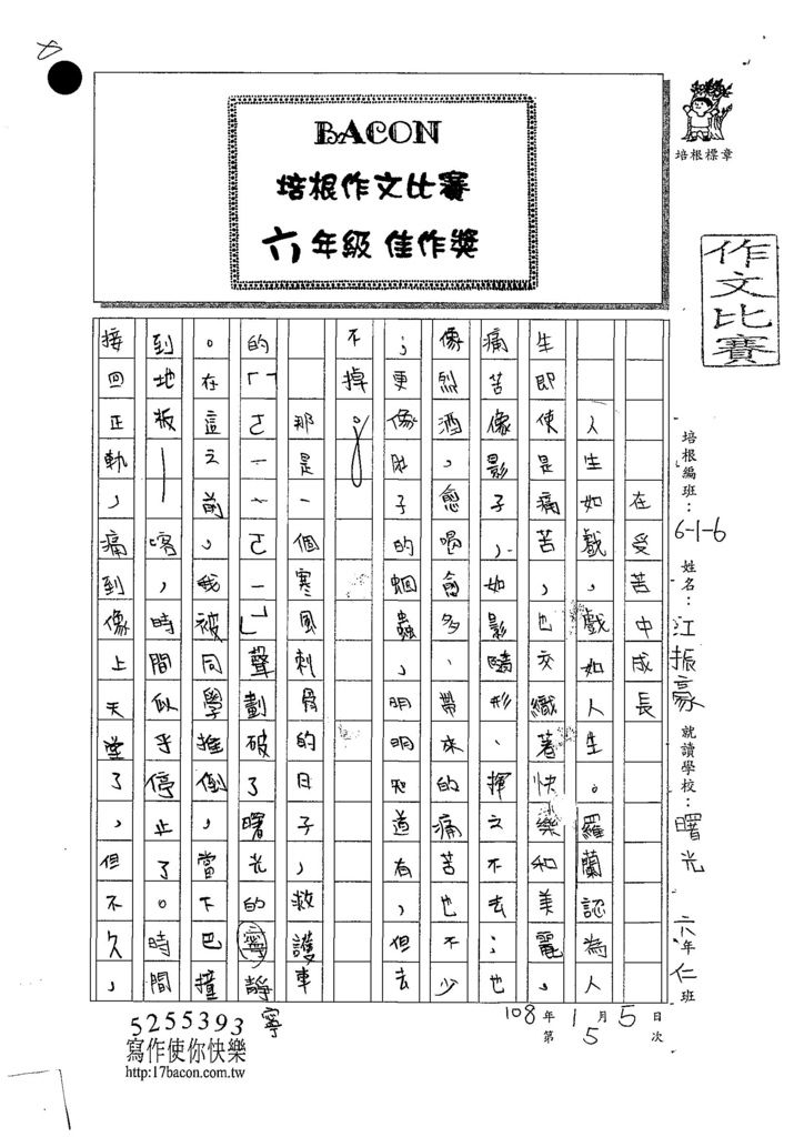 107W6305江振豪 (1).jpg