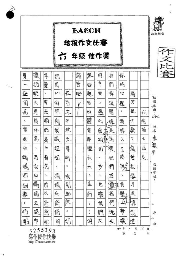 107W6305陳叡亭 (1).jpg