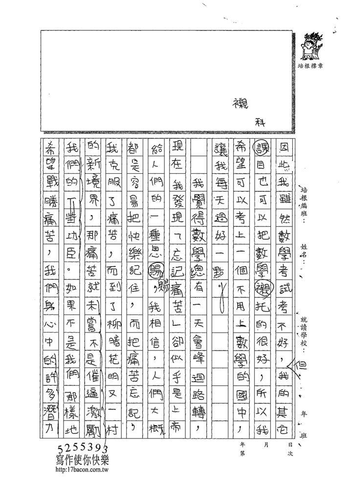 107W6305徐靖婷 (2).jpg
