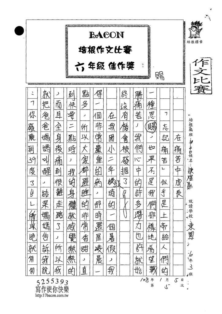 107W6305陳煜勛 (1).jpg