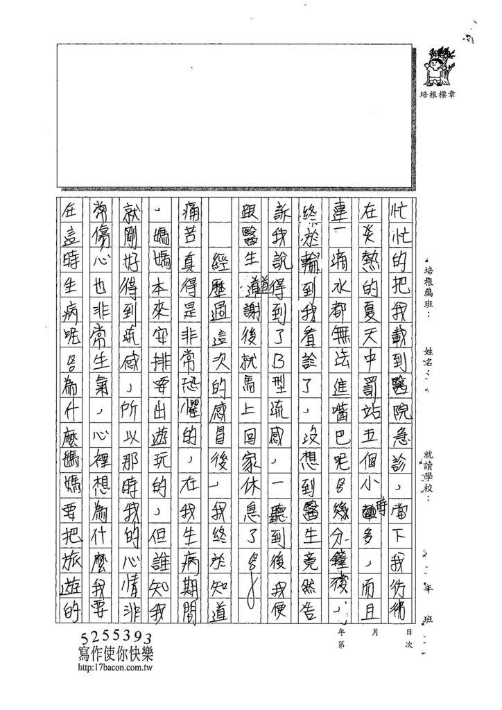 107W6305陳煜勛 (2).jpg