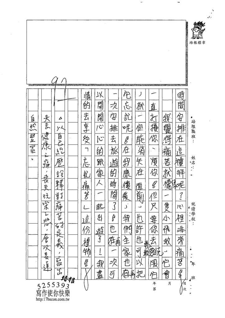 107W6305陳煜勛 (3).jpg
