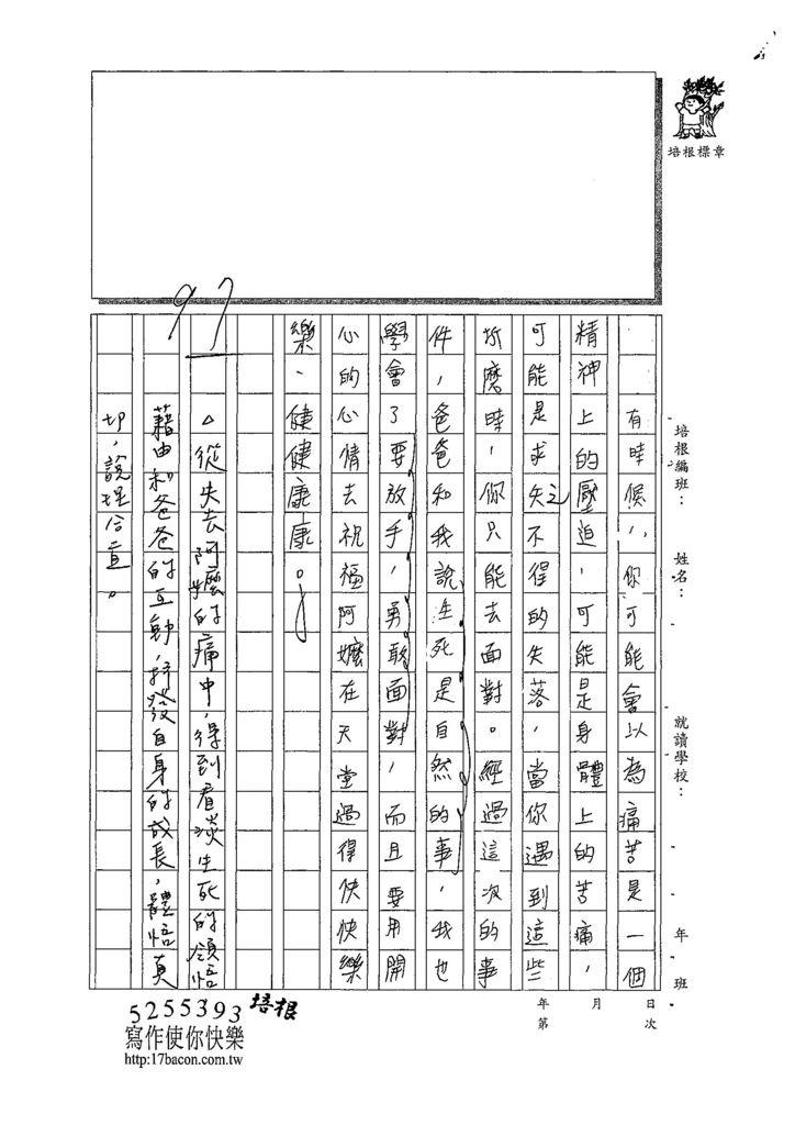 107W6305董映辛 (3).jpg