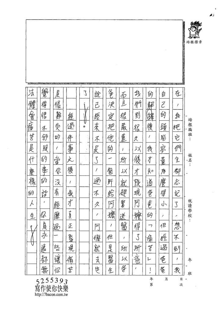 107W6305董映辛 (2).jpg