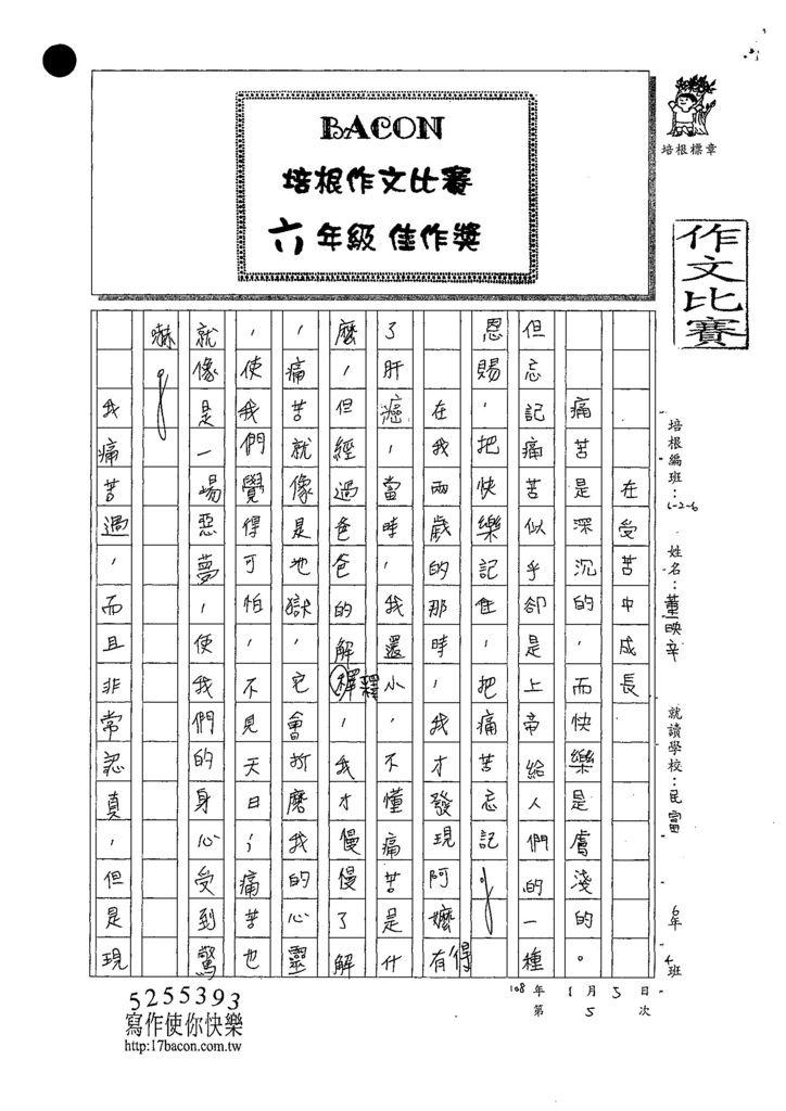 107W6305董映辛 (1).jpg